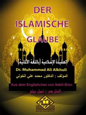 DER   ISLAMISCHEGLAUBE  العقيدة الإسلامية