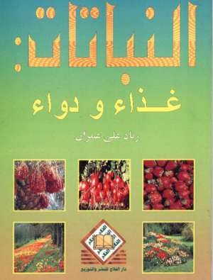 النباتات: غذاء ودواء