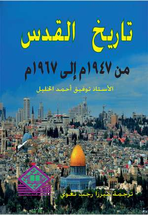 تاريخ القدس من 1947 إلى 1967