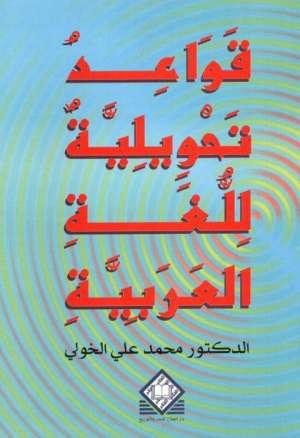 قواعد تحويلية للغة العربية
