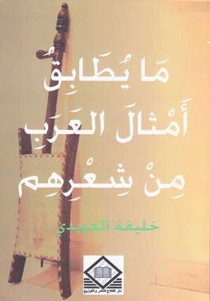 ما يطابق أمثال العرب من شعرهم