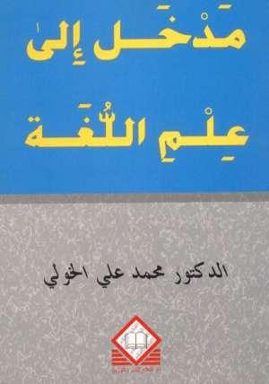مدخل إلى علم اللغة