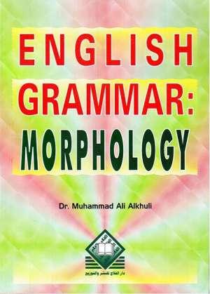English Grammar: Morphology