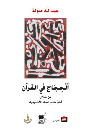الحجاج في القرآن من خلال أهم خصائصه الأسلوبية