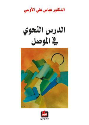 الدرس النحوي في الموصل