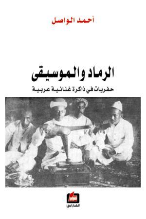 الرماد والموسيقى - حفريات في ذاكرة غنائية عربية -