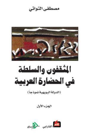المثقفون والسلطة في الحضارة العربية - الجزء الأول -