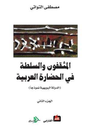 المثقفون والسلطة في الحضارة العربية - الجزء الثاني -