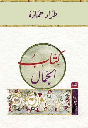 كتاب الجمال