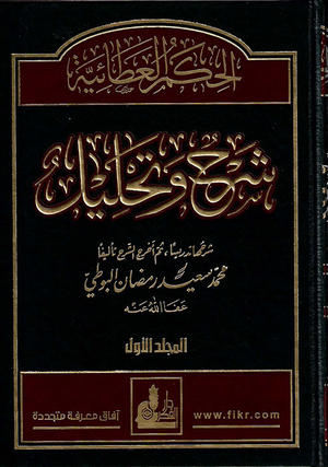 الحكمة العطائية شرح و تحليل  - المجلد الأول