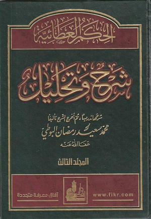 الحكم العطائية شرح وتحليل - المجلد الثالث