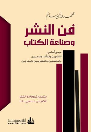 فن النشر وصناعة الكتاب