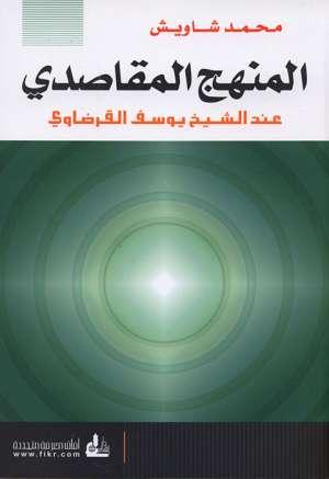 المنهج المقاصدي عند الشيخ يوسف القرضاوي