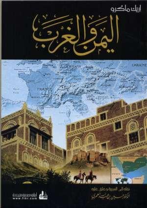 اليمن والغرب 1571-1962