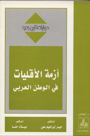 أزمة الأقليات في الوطن العربي