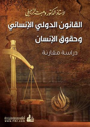 كتاب القانون الدولي الانساني pdf