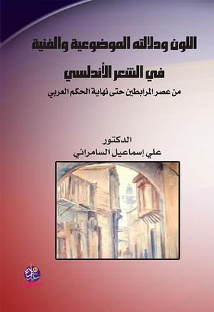 اللونُ ودلالته الموضوعية والفنية في الشعر الأندلسي من عصر المرابطين حتى نهاية الحكم العربي