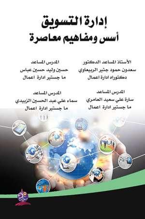إدارة التسويق - أسس ومفاهيم معاصرة