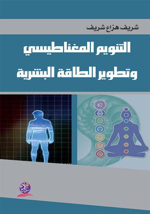 كتاب التنويم المغناطيسي وتطوير الطاقة البشرية