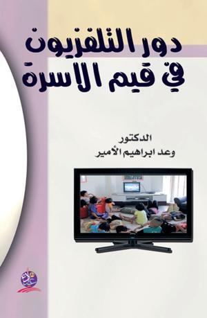 دور التلفزيون في قيم الاسرة