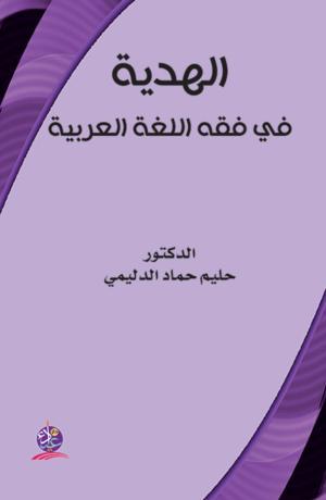 الهدية في فقه اللغة العربية