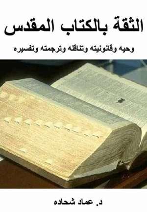 الثقة بالكتاب المقدس