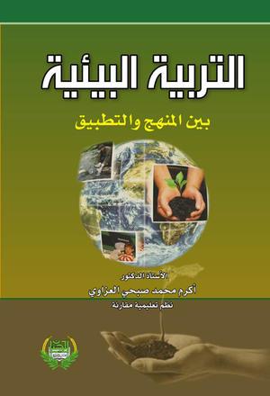 التربية البيئية بين المنهج والتطبيق