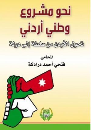 نحو مشروع وطني أردني