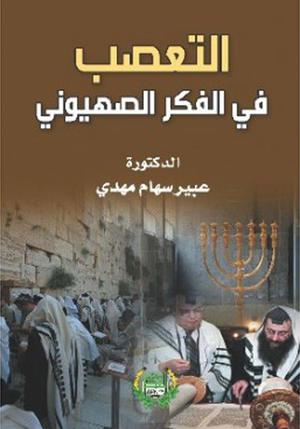 التعصب في الفكر الصهيوني