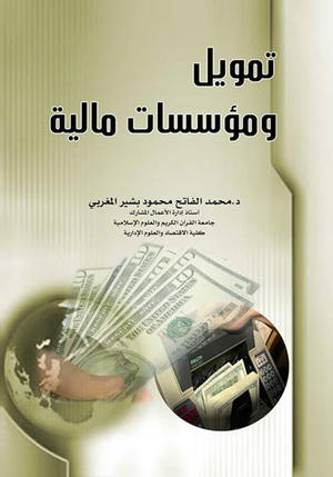 تمويل ومؤسسات مالية