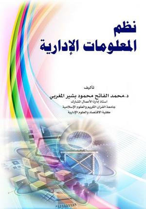 كتاب اساسيات نظم المعلومات الادارية