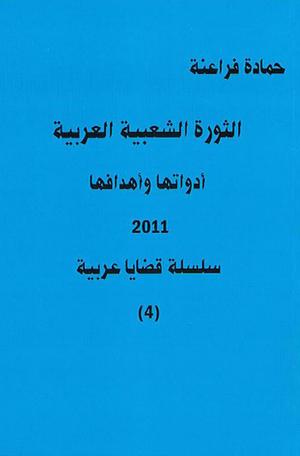 الثورة الشعبية العربية أدواتها وأهدافها 2011 ( سلسة قضايا عربية 4 )