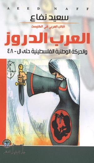 العرب الدروز والحركة الوطنية الفلسطينية حتى ال48