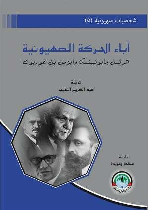 شخصيات صهيونية (5)  آباء الحركة الصهيونية