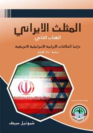 المثلث الإيراني - الكتاب الثاني - دراما العلاقات الإيرانية الإسرائيلية الأمريكية