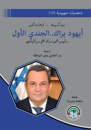 شخصيات صهيونية (15) ايهود باراك - رئيس الوزراء الإسرائيلي