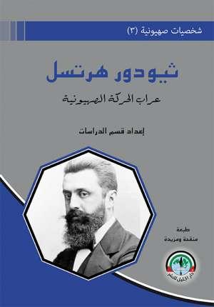 شخصيات صهيونية (3)  ثيودور هيرتسل - عرّاب الحركة الصهيونية