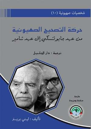 شخصيات صهيونية (10) حركة التصحيح الصهيونية