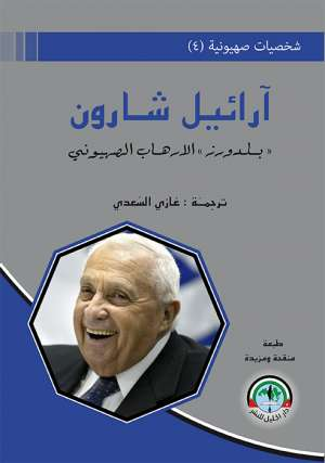 شخصيات صهيونية (4)    شارون / بلدوزر الارهاب الصهيوني