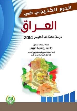 الدور الخليجي في العراق دراسة حالة احداث الموصل 2014