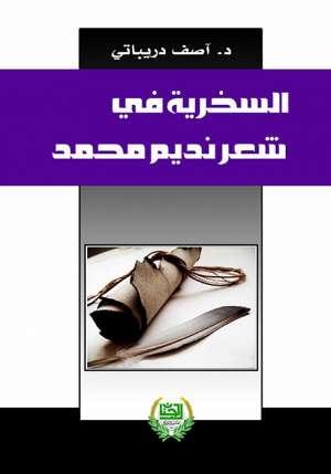 السخرية في شعر نديم محمد