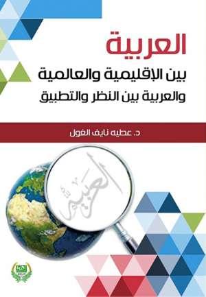 العربية بين الاقليمية والعالمية بين النظرية والتطبيق