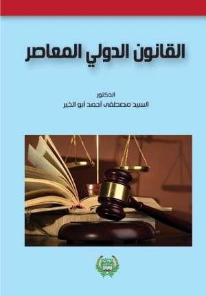 القانون الدولي المعاصر