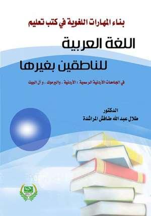 بناء المهارات اللغوية في كتب تعليم اللغة العربية للناطقين بغيرها في الجامعات الاردنية الرسمية