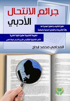 جرائم الانتحال الادبي والعلمي حقوق التاليف والحقوق المجاورة لها وفقا للتشريعات الدولية والوطنية