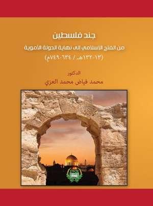 جند فلسطين من الفتح الاسلامي الى نهاية الدولة الاموية 13-132هـ/634-749م