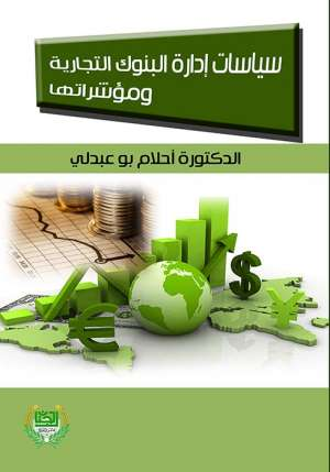 سياسات ادارة البنوك التجارية ومؤشراتها