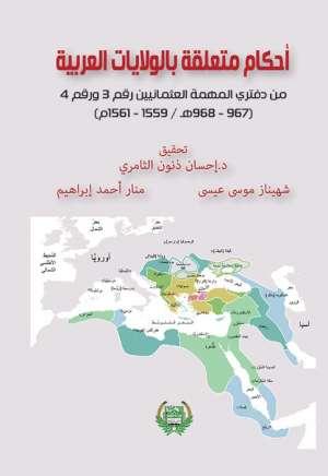 احكام متعلقة بالولايات العربية من دفتري المهمة العثمانيين رقم 3 و رقم 4