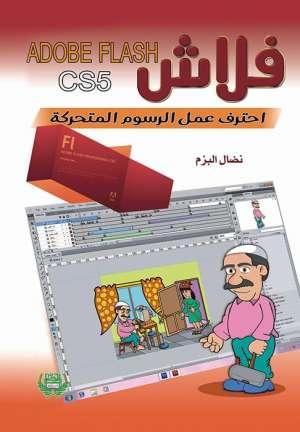 احترف عمل الرسوم المتحركة (Adobe Flash cs5)