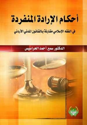 احكام الارادة المنفردة في الفقه الاسلامي مقارنة بالقانون المدني الاردني